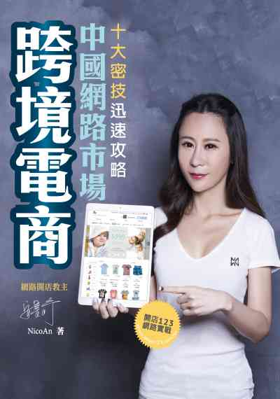 跨境電商:十大密技迅速攻略中國網路市場