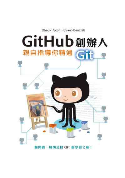 Github創辦人親自指導你精通Git