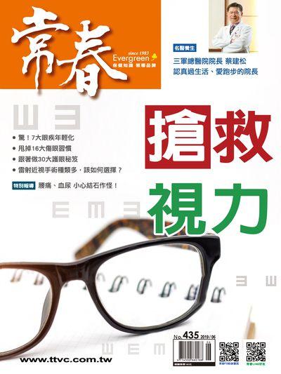 常春月刊 [第435期]:搶救視力