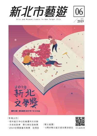 新北市藝遊 [2019年06月號]:2019新北文學獎