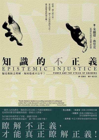 知識的不正義:偏見和缺乏理解, 如何造成不公平?