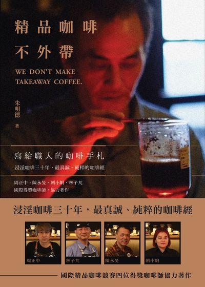 精品咖啡不外帶:寫給職人的咖啡手札