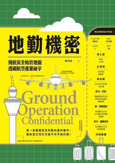 地勤機密:飛航安全始於地面, 透視航空產業祕辛