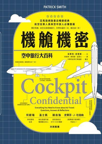 機艙機密:空中旅行大百科