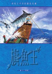旗魚王:尋找太平洋的銀色長劍