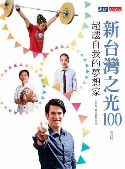 新台灣之光100:超越自我的夢想家