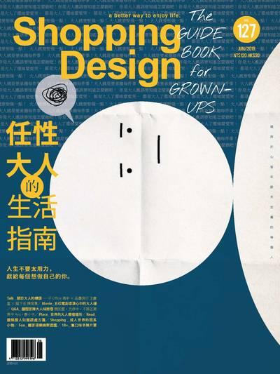 Shopping Design [第127期]:任性大人的生活指南