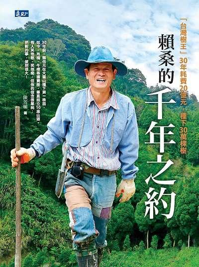 賴桑的千年之約:「台灣樹王」30年耗費20億元, 種下30萬棵樹