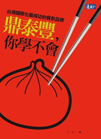 鼎泰豐, 你學不會:台灣國際化最成功的餐飲品牌