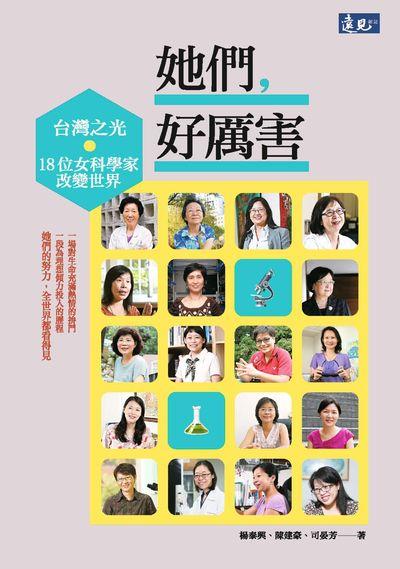 她們, 好厲害:台灣之光.18位女科學家改變世界