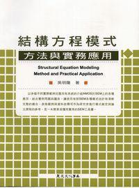 結構方程模式:方法與實務運用