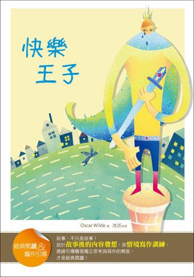 快樂王子:經典閱讀&寫作引導