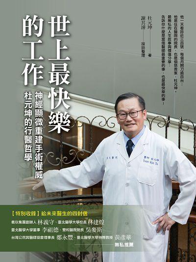 世上最快樂的工作:神經顯微重建手術權威杜元坤的行醫哲學