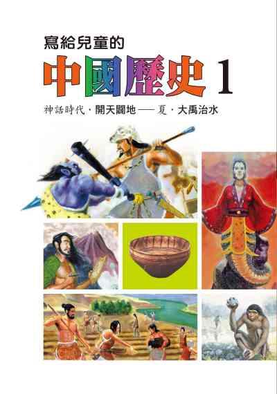寫給兒童的中國歷史. 1, 神話時代.開天闢地-夏.大禹治水