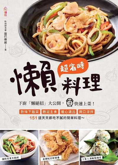 超省時懶料理:下廚「懶絕招」大公開, 15min快速上菜!