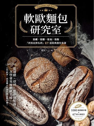 軟歐麵包研究室:高纖.低糖.低油.低脂「烘焙金牌名師」67道經典麵包食譜