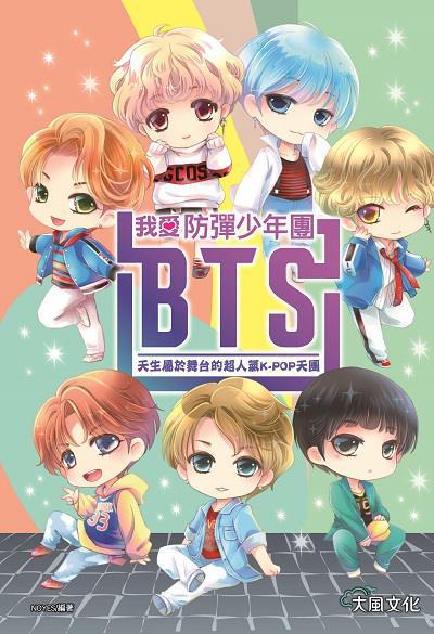 我愛防彈少年團BTS:天生屬於舞台的超人氣K-POP天團