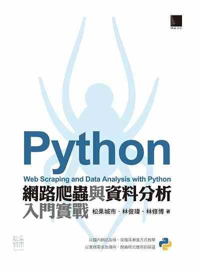 Python網路爬蟲與資料分析入門實戰
