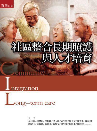 社區整合長期照護與人才培育