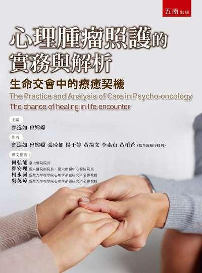 心理腫瘤照護的實務與解析:生命交會中的療癒契機