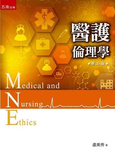 醫護倫理學