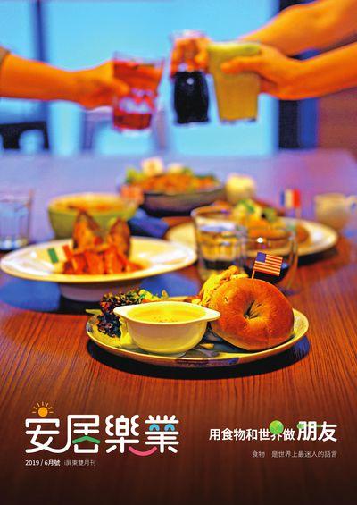 安居樂業-i屏東 [2019.06月號]:用食物和世界做朋友