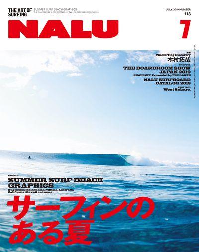 Nalu [JULY 2019 Vol.113]:サーフィンの ある夏
