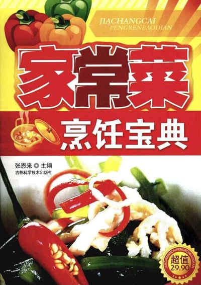 家常菜烹飪寶典