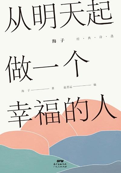 從明天起, 做一個幸福的人:海子經典詩選