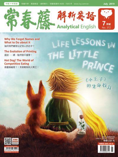 常春藤解析英語雜誌 [第372期] [有聲書]:<<小王子 >>的生命教育
