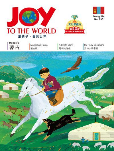 Joy to the World佳音英語世界雜誌 [第235期] [有聲書]:蒙古