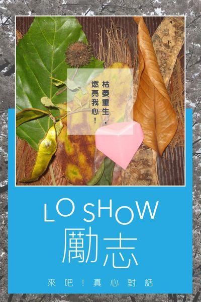 Lo Show勵志