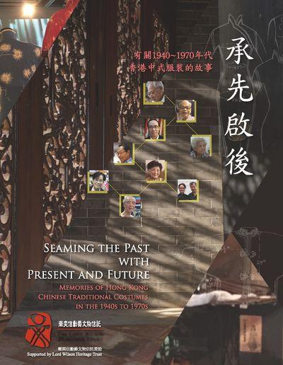 承先啟後:有關1940-1970年代香港中式服裝的故事