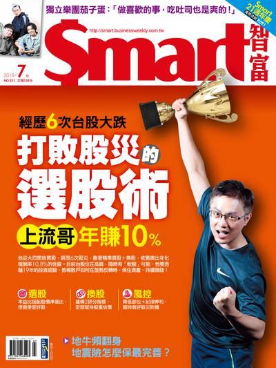 Smart智富月刊 [第251期]:打敗股災的選股術