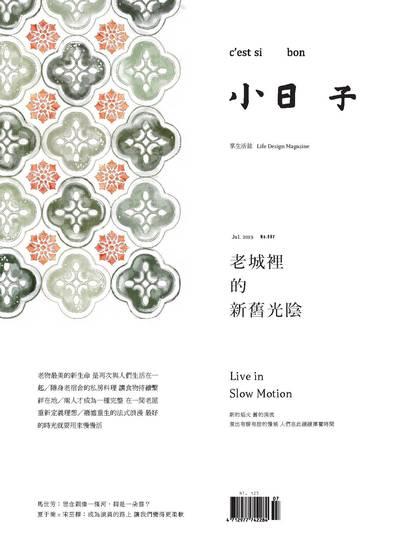 小日子享生活誌 [第87期]:老城裡的新舊光陰