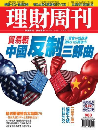 理財周刊 2019/06/28 [第983期]:貿易戰 中國反制三部曲