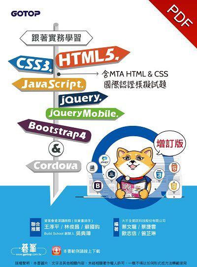 跟著實務學習HTML5、CSS3、JavaScript、jQuery、jQuery Mobile、Bootstrap 4 & Cordova:含MTA HTML&CSS國際認證模擬試題