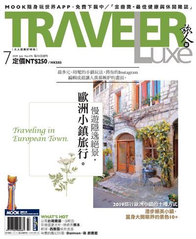 旅人誌 [第170期]:慢遊隱逸絕景, 歐洲小鎮旅行。