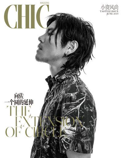 小資Chic!.品味 [2019年06月號]:向佐 一個圓的延伸