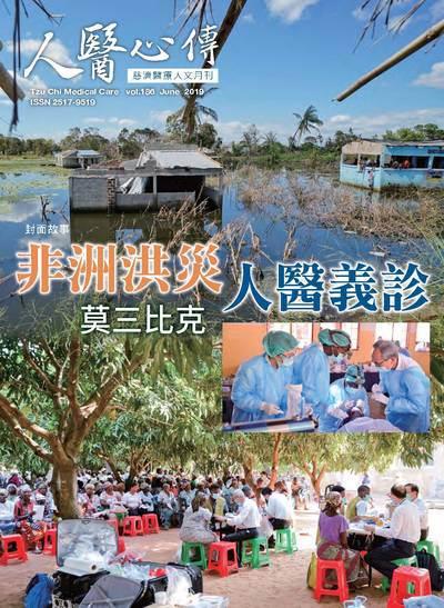 人醫心傳:慈濟醫療人文月刊 [第186期]:非洲洪災 人醫義診 莫三比克