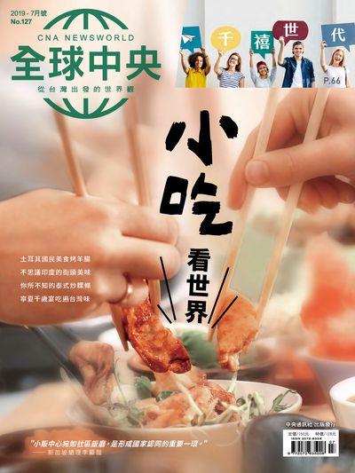 全球中央 [第127期]:小吃看世界
