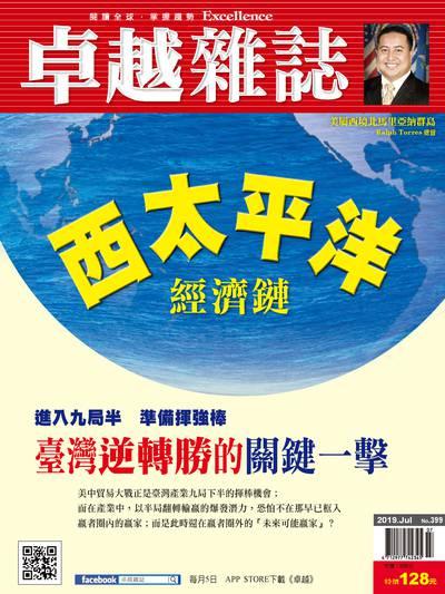 卓越雜誌 [第399期]:西太平洋經濟鏈