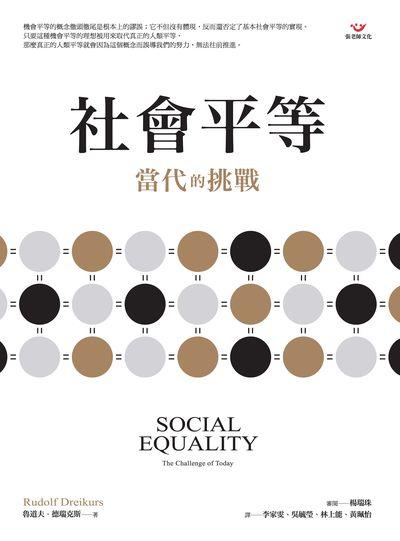 社會平等:當代的挑戰
