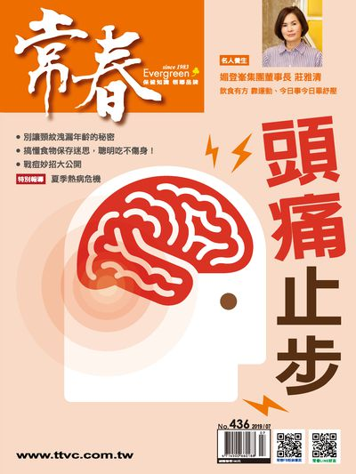 常春月刊 [第436期]:頭痛止步