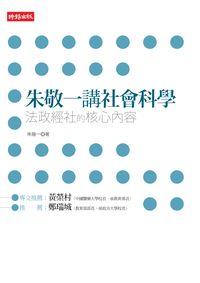 朱敬一講社會科學:法政經社的核心內容. [2]