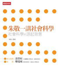 朱敬一講社會科學:社會科學的源起背景. [1]