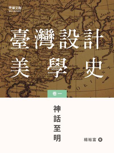 臺灣設計美學史. 卷一, 神話至明