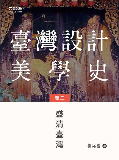 臺灣設計美學史. 卷二, 盛清臺灣