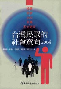 台灣民眾的社會意向. (2004):地震、族群、SARS、色情和政治信任