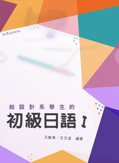 給設計系學生的初級日語 [有聲書]. I